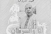 """توقيع كتاب """"أنا و السرطان"""" لمؤلفه الكاتب الإعلامي محمد شروق"""