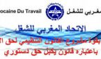 الاتحاد الدولي للنقابات يساند الحركة النقابية المغربية ضد القانون التكبيلي لحق الإضراب