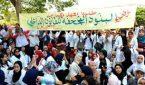 جمعية  ترصد اختلالات بمباراة توظيف الممرضين وتقنيي الصحة