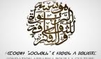 مؤسسة الربوة للثقافة والفكر تنظم ندوة فكرية قراءات في تجربة جريدة 8 مارس