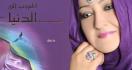 """البحث عن الحبّ في مجموعة """"الهروب إلى آخر الدنيا"""" للدكتورة سناء الشعلان"""