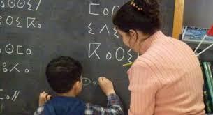 الحكومة تحدد مراحل تفعيل الطابع الرسمي للأمازيغية وكيفيات إدماجها في مجال التعليم و مجالات الحياة العامة